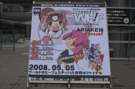 whf_ariake_18_top.jpg
